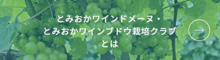とみおかワインドメーヌ・とみおかワインブドウ栽培クラブとは